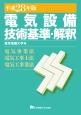 電気設備 技術基準・解釈 平成28年 電気事業法・電気工事士法・電気工事業法