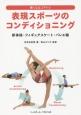 表現スポーツのコンディショニング 新体操・フィギュアスケート・バレエ編 強くなるコアトレ