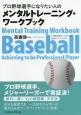プロ野球選手になりたい人のためのメンタルトレーニング・ワークブック プロ野球選手になりたい人必読のメンタルの本