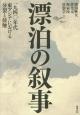 漂泊の叙事 一九四〇年代東アジアにおける分裂と接触
