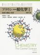 ブラウン一般化学 物質の構造と性質<原書13版> (1)