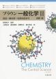 ブラウン一般化学 反応・熱力学・化学の広がり<原書13版> (2)