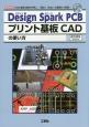 Design Spark PCB プリント基板CADの使い方 MIDI基板の製作を例に、「設計」「作成」の基礎