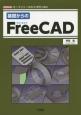 基礎からのFreeCAD オープンソースの3次元CAD