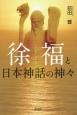 徐福と日本神話の神々
