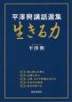平澤興講話選集 生きる力 5巻セット