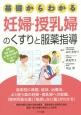 基礎からわかる妊婦・授乳婦のくすりと服薬指導