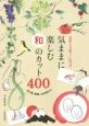 気ままに楽しむ和のカット400 季節のお便りに役立つ 花と実、風景、生き物たち