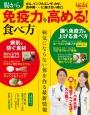 腸から免疫力を高める!食べ方 がん、インフルエンザ、カゼ、食中毒……に負けない体