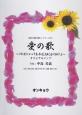 混声3部合唱 コードネーム付き 愛の歌~TBS系ドラマ「表参道高校合唱部!」オリジナルソング~