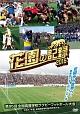 花園の記録 2015年度~第95回 全国高等学校ラグビーフットボール大会~