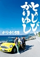 とぅしびぃ、かりゆし(DVD付)