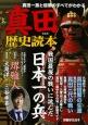 真田歴史読本 真田一族と信繁のすべてがわかる 戦国最後の戦いに挑んだ日本一のつわもの