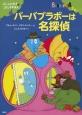 バーバブラボーは名探偵 バーバパパのコミックえほん4