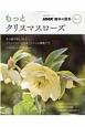 NHK趣味の園芸 プラス・ワン もっとクリスマスローズ