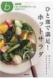ひと皿で満足!ホットサラダ NHK「きょうの料理ビギナーズ」ABCブック 体にやさしい、おかずになるサラダ