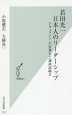 若田光一 日本人のリーダーシップ ドキュメント宇宙飛行士選抜試験2