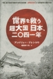 世界を救う超大国日本、二〇四一年