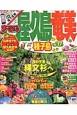 まっぷる 屋久島 奄美 種子島 2016~2017 森の王者 縄文杉へ