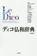 ディコ仏和辞典<新装版>