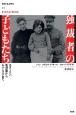 独裁者の子どもたち スターリン、毛沢東からムバーラクまで