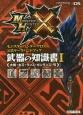 モンスターハンタークロス 公式データハンドブック 武器の知識書《大剣・太刀・ランス・ガンランス・弓》 NINTENDO3DS(1)