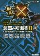 モンスターハンタークロス 公式データハンドブック 武器の知識書《片手剣・双剣・ハンマー・狩猟笛・オトモ武器》 NINTENDO3DS(2)