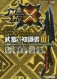 モンスターハンタークロス 公式データハンドブック 武器の知識書《操虫棍・スラッシュアックス・チャージアックス・ライトボウガン・ヘビィボウガン》 NINTENDO3DS(3)