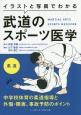 イラストと写真でわかる武道のスポーツ医学 柔道 中学校体育の柔道指導と外傷・障害、事故予防のポイン