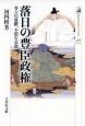 落日の豊臣政権 秀吉の憂鬱、不穏な京都