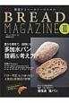 繁盛するベーカリーのためのBREAD MAGAZINE (2)