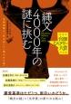 縄文4000年の謎に挑む 福島市宮畑ミステリー大賞作品集