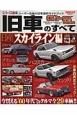 旧車のすべて NISSANSKYLINE スカイライン編 昭和38~62年 ユーザー目線の旧車選択ガイドブック(7)