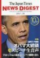 The Japan Times ニュースダイジェスト 2016.1 特集:オバマ大統領スピーチ生音声 CD付 (58)