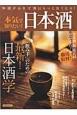 本気で知りたい!日本酒 「飲み手」のための最新!日本酒学