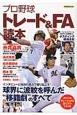 プロ野球トレード&FA読本