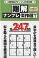 難解ナンプレ傑作選 上級者向けナンプレの決定版!(1)
