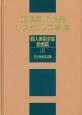 西洋美術作品レファレンス事典 個人美術全集・絵画篇2 20世紀以降