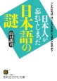 日本人が忘れてしまった日本語の謎 「こんにちは」は「こんにちわ」ではダメなのか?