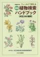 フィールドで使える 図説・植物検索ハンドブック<増補改訂版> 埼玉2882種類