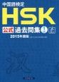 中国語検定 HSK公式過去問集 1級 音声DL付 2015
