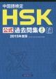 中国語検定 HSK公式過去問集 2級 音声DL付 2015