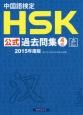 中国語検定 HSK公式過去問集 4級 音声DL付 2015