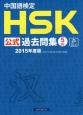 中国語検定 HSK公式過去問集 5級 音声DL付 2015
