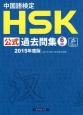 中国語検定 HSK公式過去問集 6級 音声DL付 2015