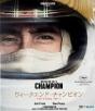 ウィークエンド・チャンピオン ~モンテカルロ 1971~