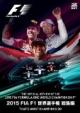 2015 FIA F1世界選手権総集編 完全日本語版