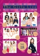 The Girls Live Vol.18