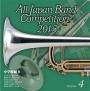 全日本吹奏楽コンクール2015 Vol.4 中学校編IV