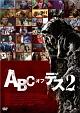 ABC・オブ・デス 2